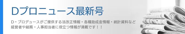 Dプロニュース最新号