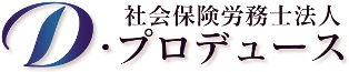 横浜の社会保険労務士法人D・プロデュース