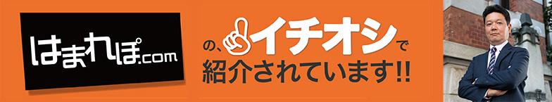 はまれぽ.com のイチオシで紹介されています!!