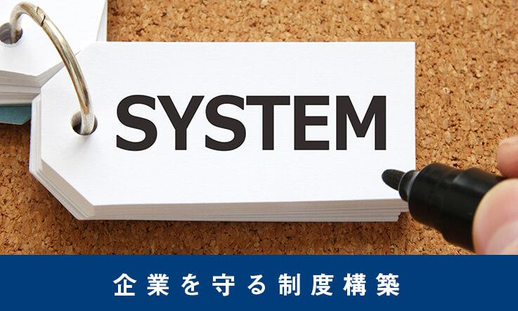 企業を守る制度構築